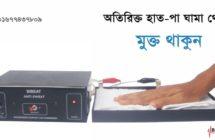 Anti Sweat Device (অতিরিক্ত ঘাম প্রতিরোধক যন্ত্র)
